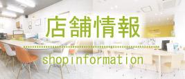 奈良教育大学周辺の賃貸のマサキの店舗詳細