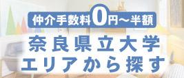 奈良県立大学周辺の賃貸物件・お部屋探し・下宿先・一人暮らしの特集物件一覧