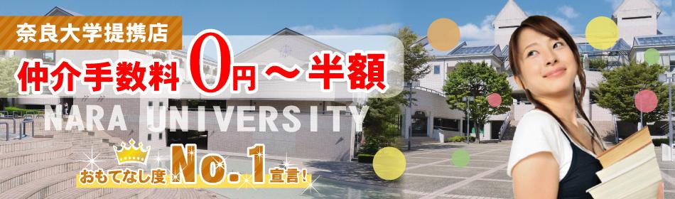奈良大学提携店【仲介手数料0円~半額】賃貸のマサキ