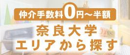 奈良大学周辺の賃貸物件一覧