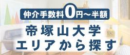 帝塚山大学周辺の賃貸物件・お部屋探し・下宿先・一人暮らしの情報一覧