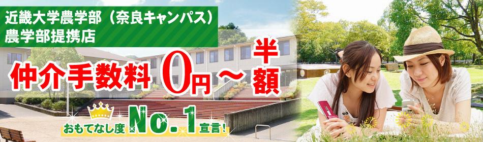 近畿大学農学部奈良キャンパス向けの賃貸特集賃貸のマサキ