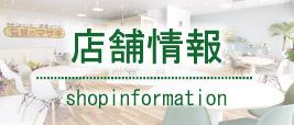 近畿大学周辺の賃貸のマサキの店舗詳細