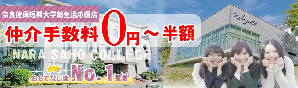 奈良佐保短期大学新生活応援店賃貸のマサキ【仲介手数料0円~半額】