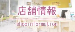 奈良佐保短期大学周辺の賃貸のマサキの店舗詳細