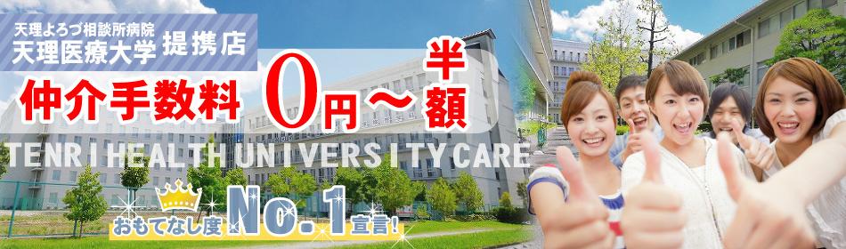 天理医療大学提携店【仲介手数料0円~半額】賃貸のマサキ