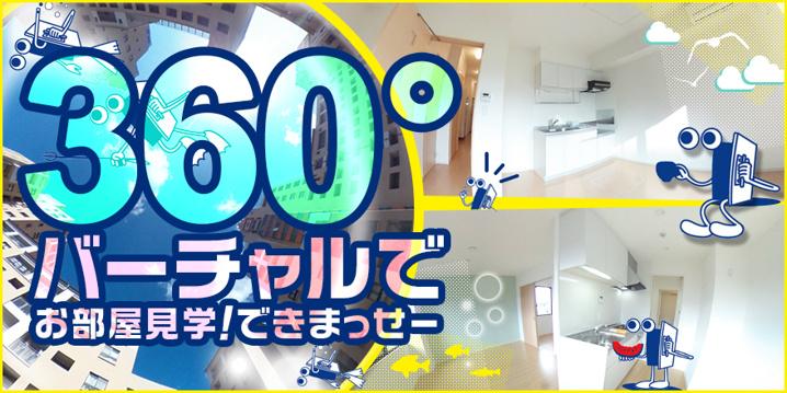 360度画像で自宅でお部屋探しの画像