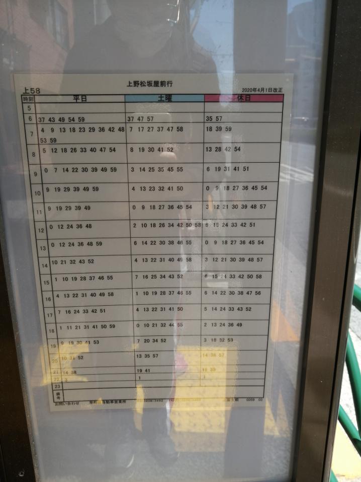 都 バス 時刻 表