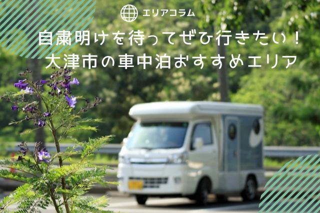 自粛明けを待ってぜひ行きたい!大津市の車中泊おすすめエリア