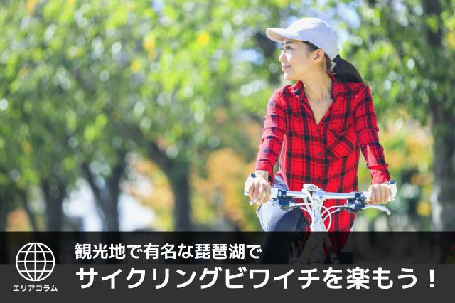 観光地で有名な琵琶湖でサイクリングビワイチを楽もう!