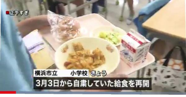 横浜 市 給食