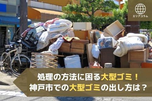 粗大 ごみ 市 神戸 神戸市:大型ごみ