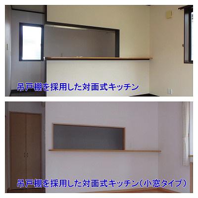 吊戸棚を採用した対面式キッチン