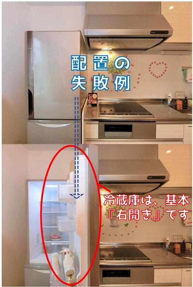 冷蔵庫の配置失敗