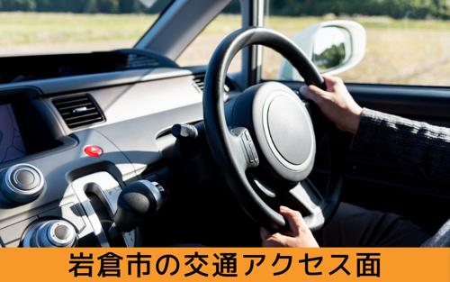 岩倉市の住みやすさを「交通アクセス」面からチェック