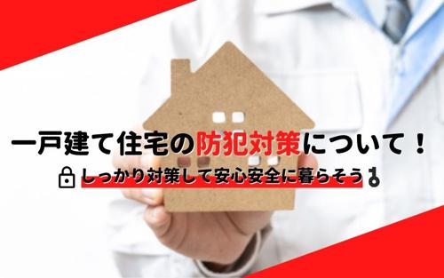 一戸建て住宅の防犯対策について!しっかり対策して安心安全に暮らそう