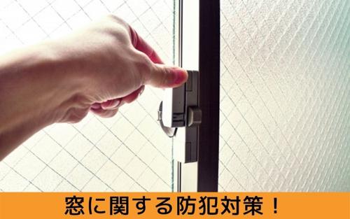 窓に関する防犯対策!窓を破られないように対策しよう