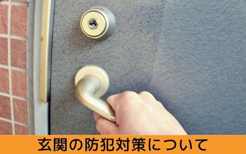 玄関に関する防犯対策について