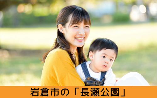 見通しもよくきれいで安心できる公園!岩倉市の「長瀬公園」