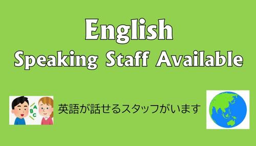 外国人の方大歓迎English speaking stuff availableの画像