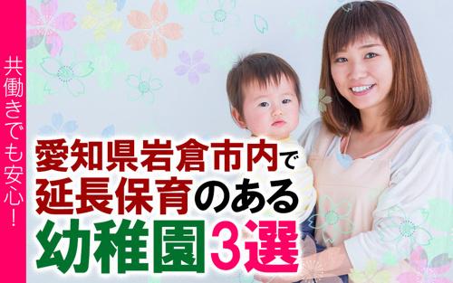 共働きでも安心!愛知県岩倉市内で延長保育のある幼稚園3選