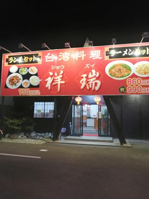噂の台湾料理屋?の画像