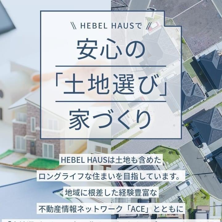 へーベルハウスで安心の「土地選び」家づくりの画像