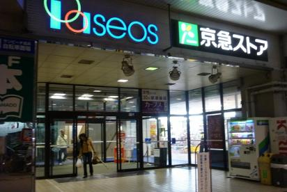 京急ストア「追浜店」情報ページ 横浜の賃貸物件ならエルeサーチ