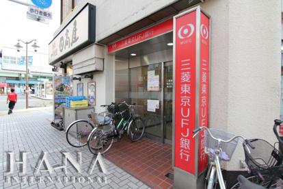 三菱 東京 ufj 銀行 近く