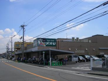 スーパーオオジ伊丹安堂寺店