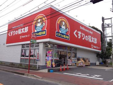 くすりの福太郎市川大野駅前店