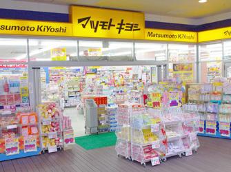 マツモトキヨシ 南砂店