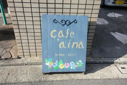 Cafe aina  カフェアイナの画像2