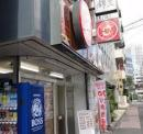 Hotto Motto 田町店