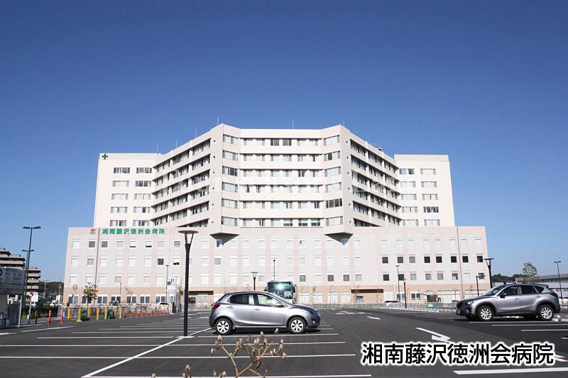 湘南 藤沢 徳 洲 会 病院