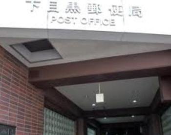 郵便 局 目黒
