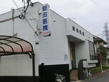 医院 飯田