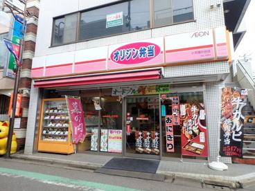 オリジン弁当 小平鷹の台店