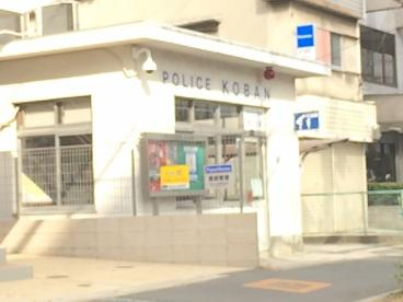 河内警察署若江交番 東大阪市、...