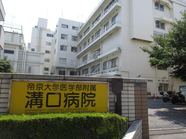 溝口 病院 大学 医学部 附属 帝京