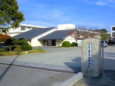 山口県立豊浦高等学校の画像1