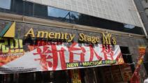 Amenity Stage M's【西中島3丁目】