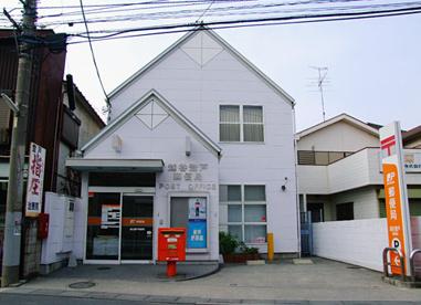 登戸 郵便 局