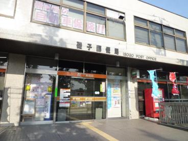 磯子郵便局情報ページ 横須賀の...