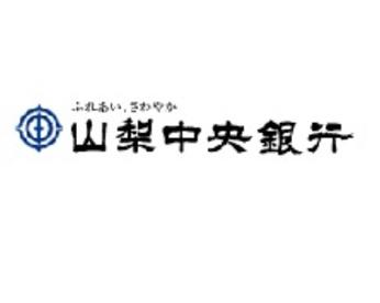 山梨中央銀行みなみ野シティ支店...