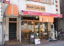Book Cafe 羽月
