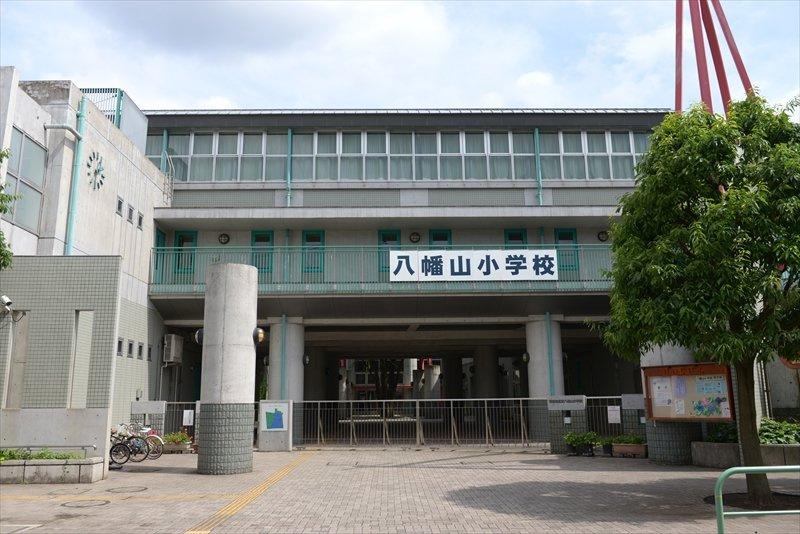小学校 八幡 山