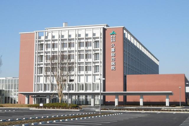 病院 久喜 総合