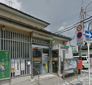 横浜南綱島郵便局情報ページ|横浜・川崎のシャーメゾンや賃貸は ...