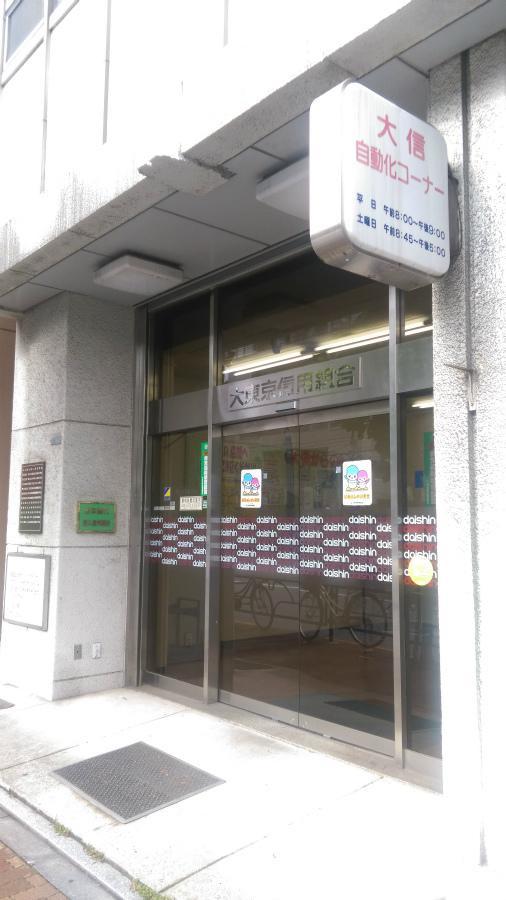 組合 大 東京 信用
